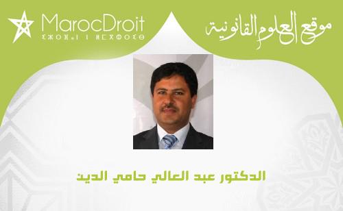 حوار القضاء والإعلام بقلم الدكتور عبد العالي حامي الدين