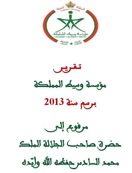 التقرير الكامل لمؤسسة الوسيط لسنة 2013