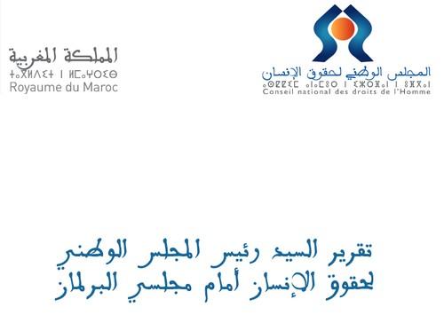 التقرير الكامل للسيد رئيس المجلس الوطني لحقوق الإنسان أمام مجلسي البرلمان