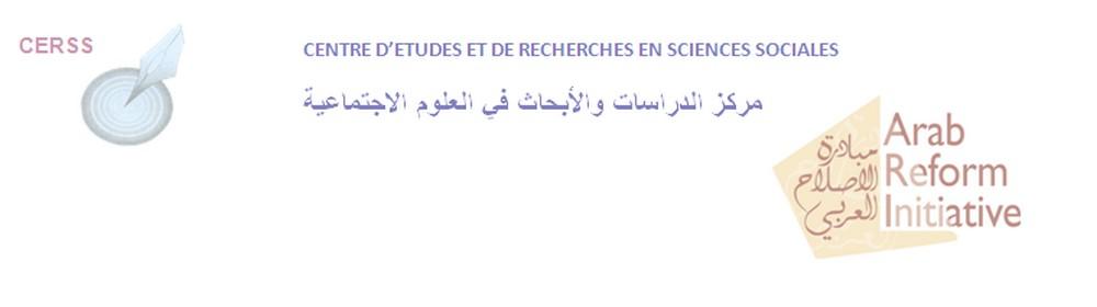 اليوم 14أكتوبر2014تنظيم ندوة وطنية لمركز الدراسات والأبحاث في العلوم لاجتماعية حول موضوع: إصلاح العدالة