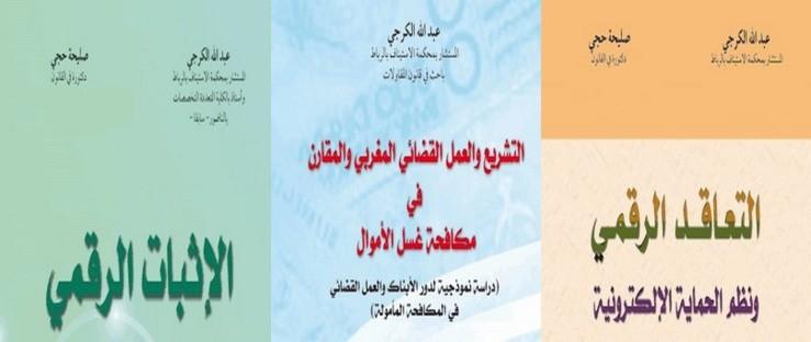 قريبا صدور ثلاث مؤلفات للأستاذ عبد الله الكرجي تغني المكتبة القانونية المغربية في مواضيع راهنة مختلفة