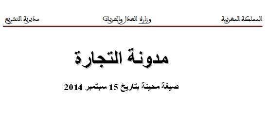 مديرية التشريع تعمم صيغة محينة لمدونة التجارة بتاريخ 15 سبتمبر 2014 عبر الموقع الإلكتروني لوزارة العدل والحريات، مع تحديدها لمواضع التعديل التي طالت المدونة بمقتضى القانون رقم 81.14  الصادر بتاريخ 22 أغسطس 2014
