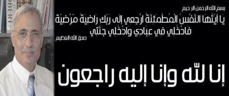 تعزية في وفاة الأستاذ محمد الفارسي رئيس جامعة محمد الأول سابقا
