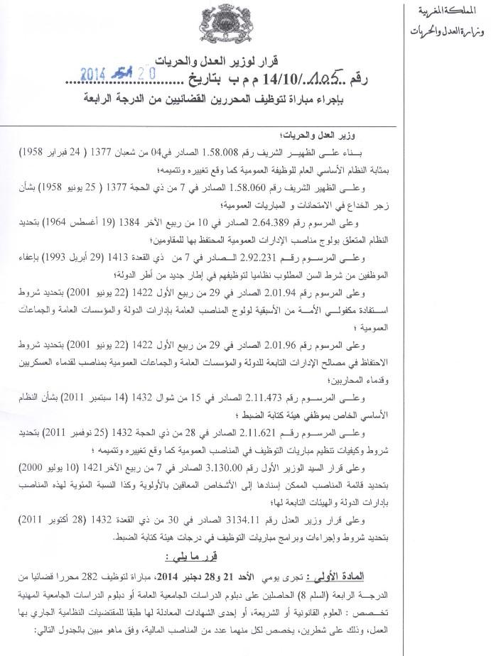 وزارة العدل والحريات: مباراة لتوظيف 282 محررا قضائيا من الدرجة الرابعة تخصص: العلوم القانونية أوالشريعة، آخر أجل هو 17 نونبر 2014