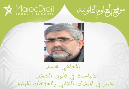 الحركة النقابية المغربية والإضراب العام بقلم ذ المعاشي محمد