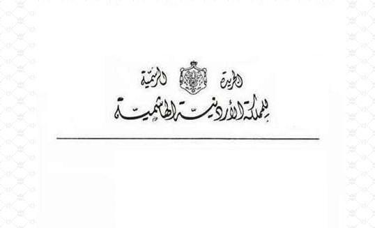 قانون القضاء الإداري الأردني رقم 27 لسنة 2014