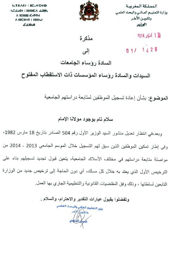 مذكرة وزارة التعليم العالي و البحث العلمي و تكوين الأطر بشأن إعادة تسجيل الموظفين لمتابعة دراستهم الجامعية