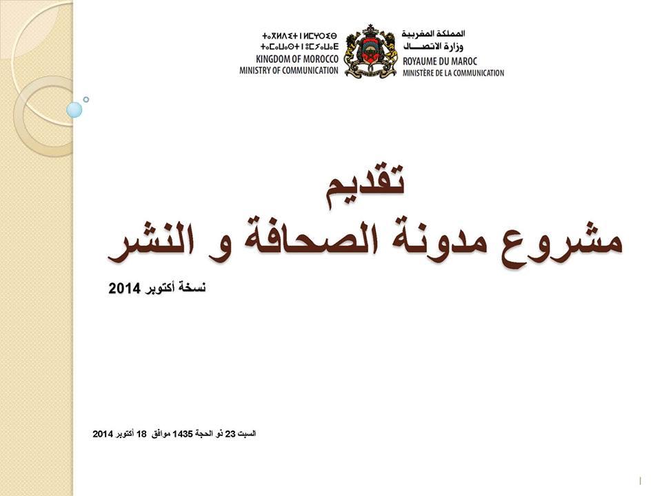 تقديم مشروع مدونة الصحافة والنشر - صيغة أكتوبر 2014