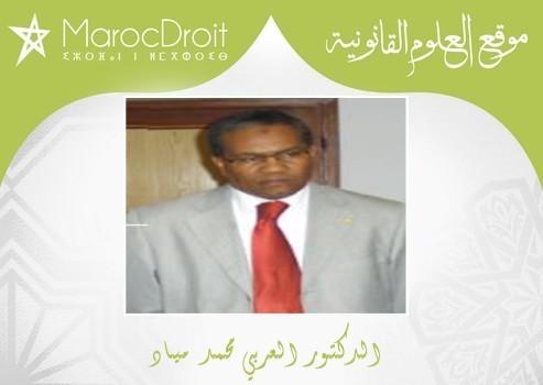 قراءة موضوعية في المادة 8 من مشروع قانون المالية  لسنة 2015   بقلم الدكتور العربي محمد مياد