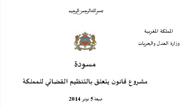 مسودة مشروع قانون يتعلق بالتنظيم القضائي للمملكة