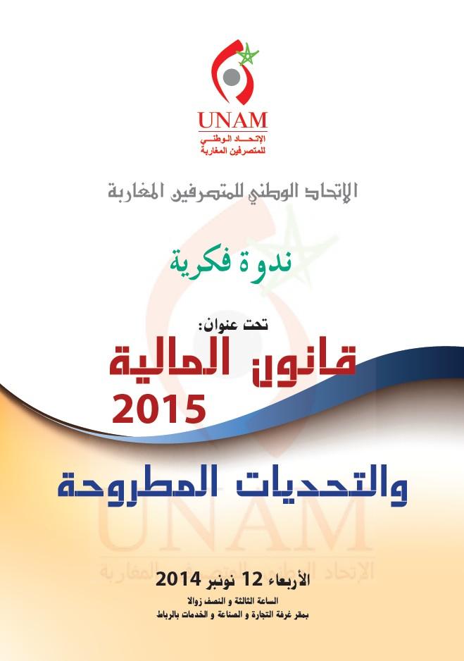 ندوة فكرية حول: قانون المالية 2015 و التحديات المطروحة