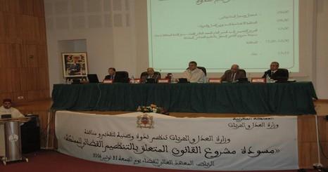 تقرير مقتضب حول الندوة الوطنية لتقديم مسودة مشروع القانون المتعلق بالتنظيم القضائي للمملكة