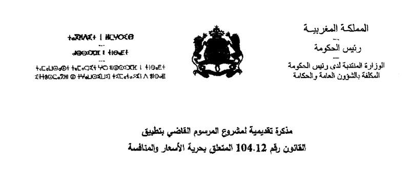 مشروع مرسوم رقم 2.14.652 بتطيبق القانون رقم 104.12 المتعلق بحرية الأسعار و المنافسة