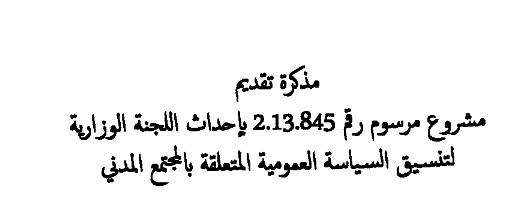 مشروع مرسوم رقم 2.13.845 بإحداث اللجنة الوزارية لتنسيق السياسة العامة المتعلقة بالمجتمع المدني - الصيغة الجديدة
