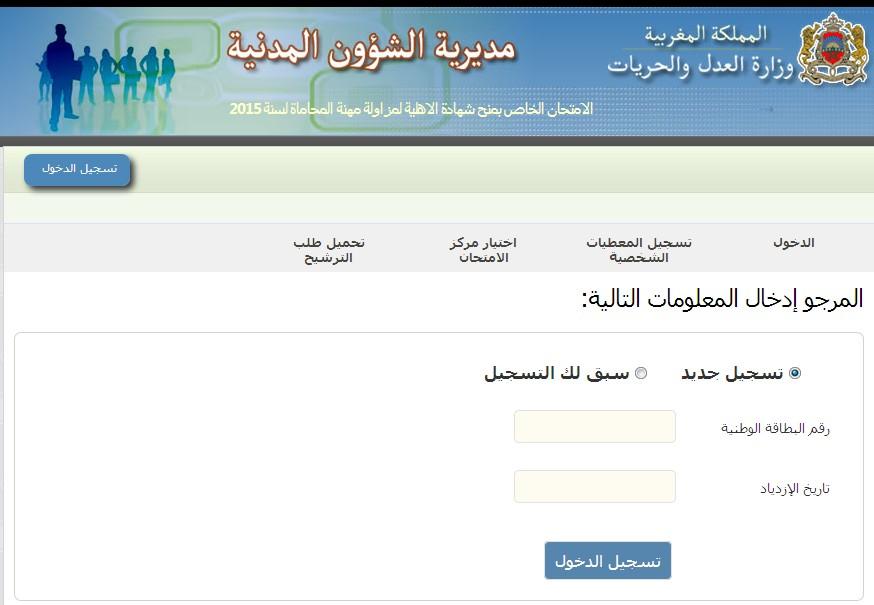 وزارة العدل والحريات: امتحان الأهلية لمزاولة مهنة المحاماة لسنة 2015 آخر أجل للتسجيل الإلكتروني هو 10 دجنبر 2014