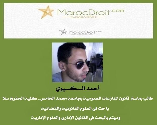 المركزية الإدارية: بين التنظير الفقهي وواقع العمل بها في المغرب
