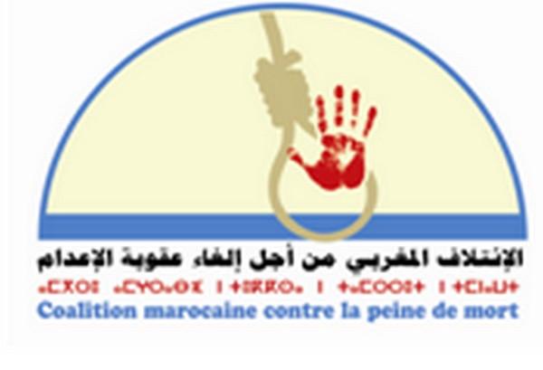 رسالة  موجهة من الائتلاف المغربي من اجل إلغاء عقوبة الإعدام لكل   من رئيس المجلس الوطني لحقوق الإنسان والمندوب الوزاري لحقوق الإنسان