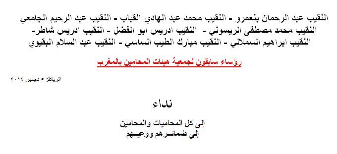 نداء إلى كل المحاميات والمحامين إلى ضمائــرهم ووعيــهم من رؤساء سابقون لجمعية هيئات المحامين بالمغرب