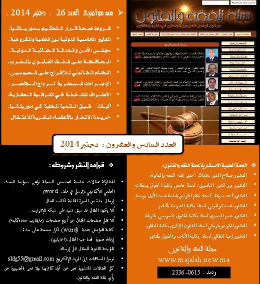 صدور العدد السادس والعشرون لشهر دجنبر 2014 من مجلة الفقه والقانون الإلكترونية