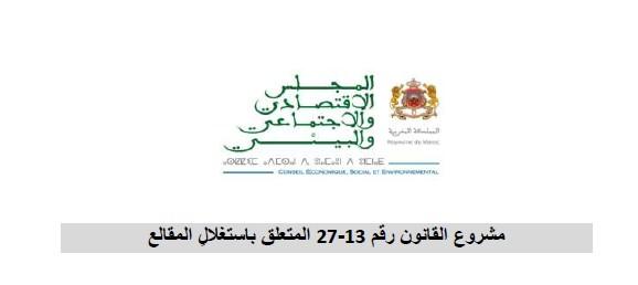 رأي المجلس الاقتصادي والاجتماعي والبيئي حول مشروع القانون رقم 13-27 المتعلق باستغلالِ المقالع