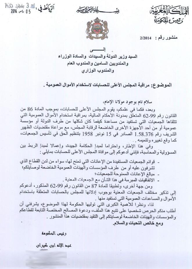 منشور رئيس الحكومة حول موضوع مراقبة المجلس الأعلى للحسابات لاستخدام الأموال العمومية