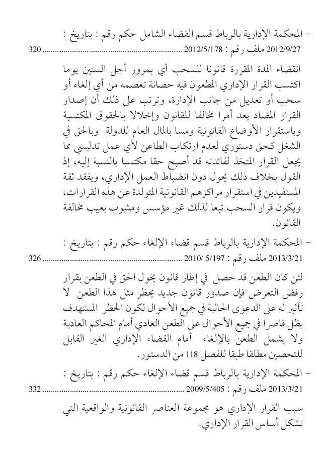 صدور العدد الثاني من مجلة العلوم القانونية