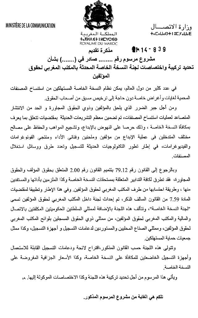 مشروع مرسوم بشأن تحديد اختصاصات اللجنة الخاصة المحدثة بالمكتب المغربي لحقوق المؤلفين بهدف جبر الضرر الذي يلحق المؤلفين نتيجة عمليات الاستنساخ