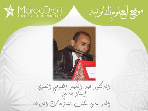 التحكيم في المنازعات الإدارية بقلم الدكتور عبد الكبير العلوي الصوصي