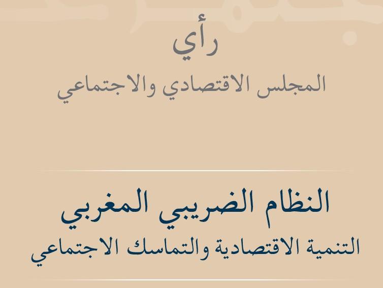 رأي المجلس الاقتصادي والاجتماعي والبيئي حول  النظام الضريبي المغربي