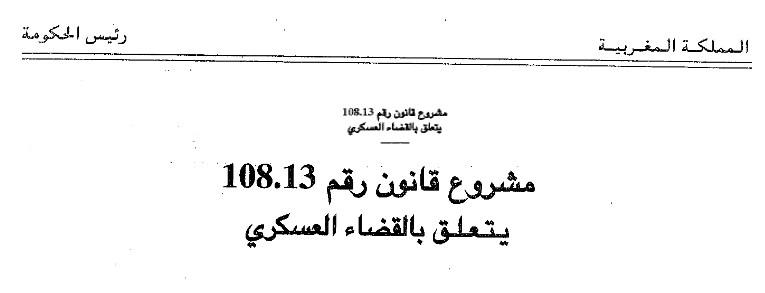 مشروع قانون رقم 108.13 يتعلق بالقضاء العسكري