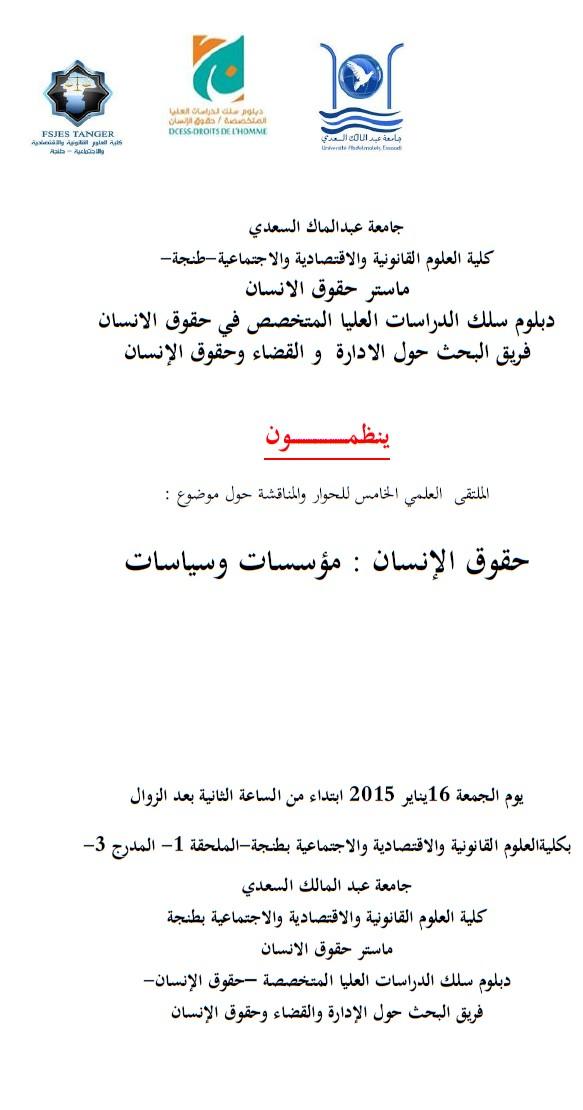 كلية العلوم القانونية والاقتصادية والاجتماعية - طنجة - ملتقى  علمي حول موضوع : حقوق الإنسان: مؤسسات وسياسات