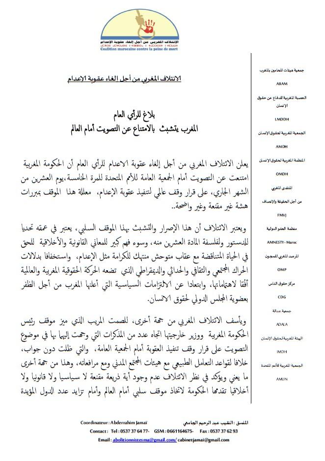 بلاغ الائتلاف المغربي من أجل إلغاء عقوبة الإعدام:  المغرب يتشبث  بالامتناع عن التصويت أمام العالم