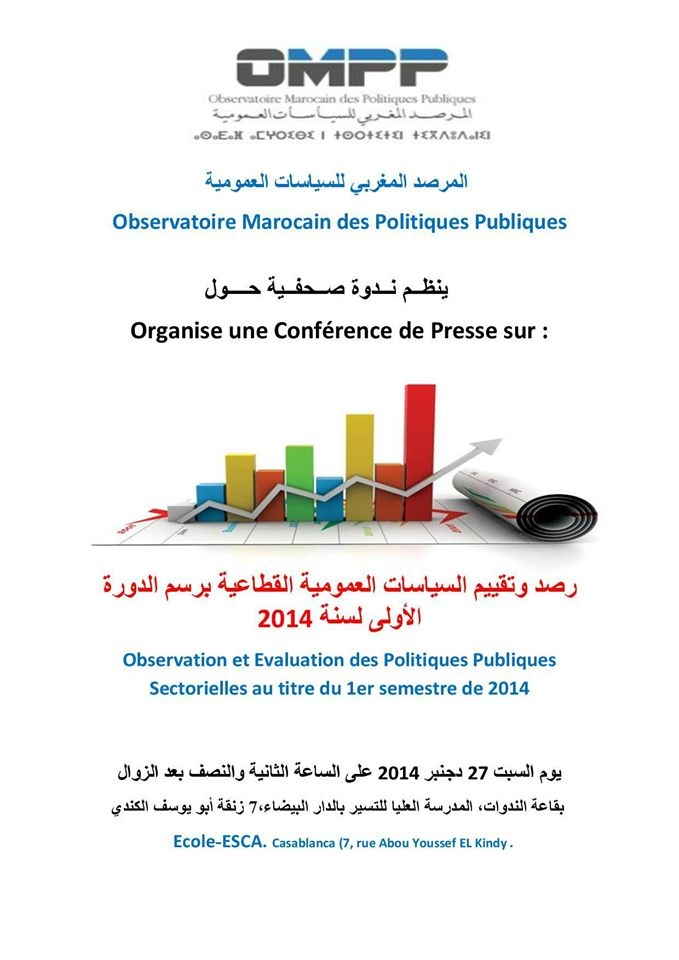 ينظم المرصد المغربي للسياسات العمومية يوم ندوة حول  رصد و تقييم السياسات العمومية القطاعية
