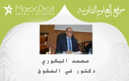 """حكم القانون والمنظومة الحقوقية """" المتطورة""""  بقلم د محمد البكوري"""