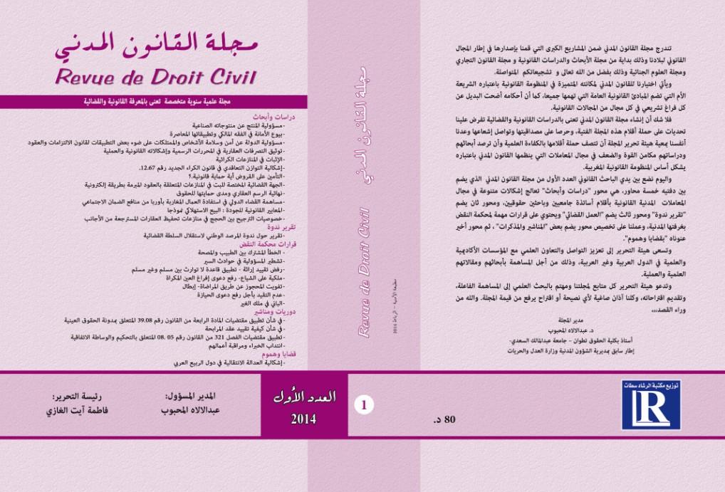 صدور العدد الأول من مجلة القانون المدني