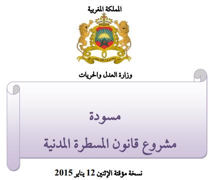 وزارة العدل و الحريات تعمم مسودة مشروع قانون المسطرة المدنية كنسخة مؤقتة
