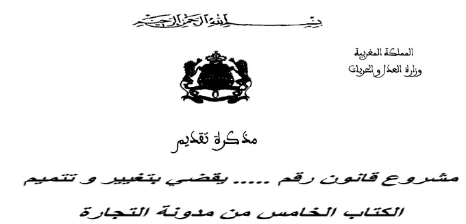 صيغة جديدة من مشروع قانون تقدمت به وزارة العدل و الحريات يقضي بتغيير وتتميم الكتاب الخامس من مدونة التجارة.