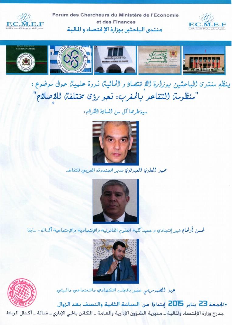 """ينظم منتدى الباحثين بوزارة الإقتصاد والمالية ندوة حول موضوع """"منظومة التقاعد بالمغرب: نحو رؤى مختلفة للإصلاح"""""""