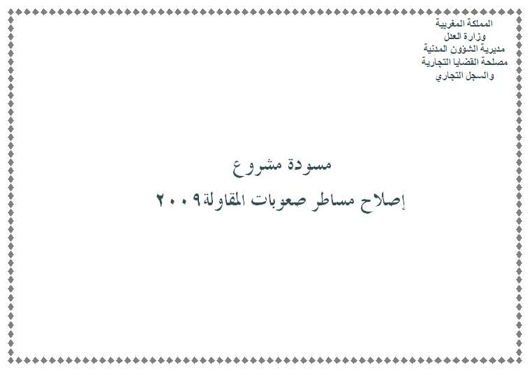 الأعمال التحضيرية لمسودة مشروع قانون صعوبات المقاولة أنجزت سنة 2009 أعدها للنشر  الدكتور محمد الهيني 