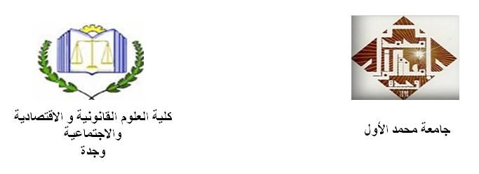 كلية الحقوق بجامعة محمد الأول بوجدة: الإعلان عن مناقشة أطروحة دكتوراه في القانون الخاص في موضوع موقع التحكيم ضمن نزاعات الشغل- دراسة مقارنة - تحت إشراف الدكتورة دنيا مباركة  تقدم بها الباحث نبيل بوحميدي