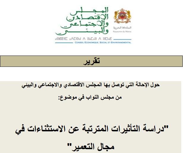 تقرير المجلس الاقتصاديّ والاجتماعيّ والبيئيّ حول التأثيرات المترتبة عن الاستثناءات في مجال التعمير