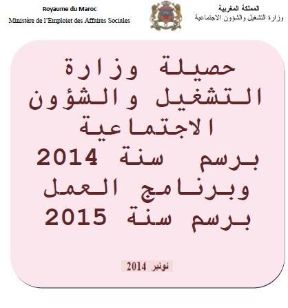 حصيلة وزارة التشغيل والشؤون الاجتماعية  برسم  سنة 2014  وبرنامج العمل برسم سنة 2015