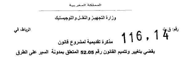 مشروع قانون يقضي بتغيير وتتميم القانون رقم 52.05 المتعلق بمدونة السير على الطرق