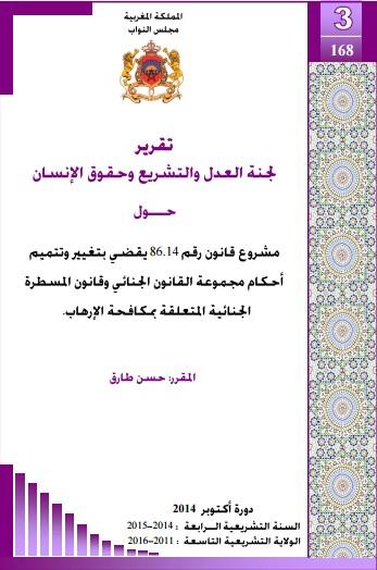 تقرير لجنة العدل والتشريع وحقوق الإنسان المتعلق بمشروع قانون رقم 86.14 بتاريخ 11 سبتمبر 2014 يقضي بتغيير وتتميم أحكام مجموعة القانون الجنائي وقانون المسطرة الجنائية المتعلقة بمكافحة الإرهاب