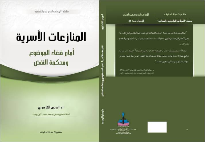 الدكتور إدريس الفاخوري  يشرف على اصدار مؤلف حول المنازعات الأسرية يرصد من خلاله توجهات عدة للقضاء  المغربي بمناسبة تطبيقها لمدونة الأسرة .