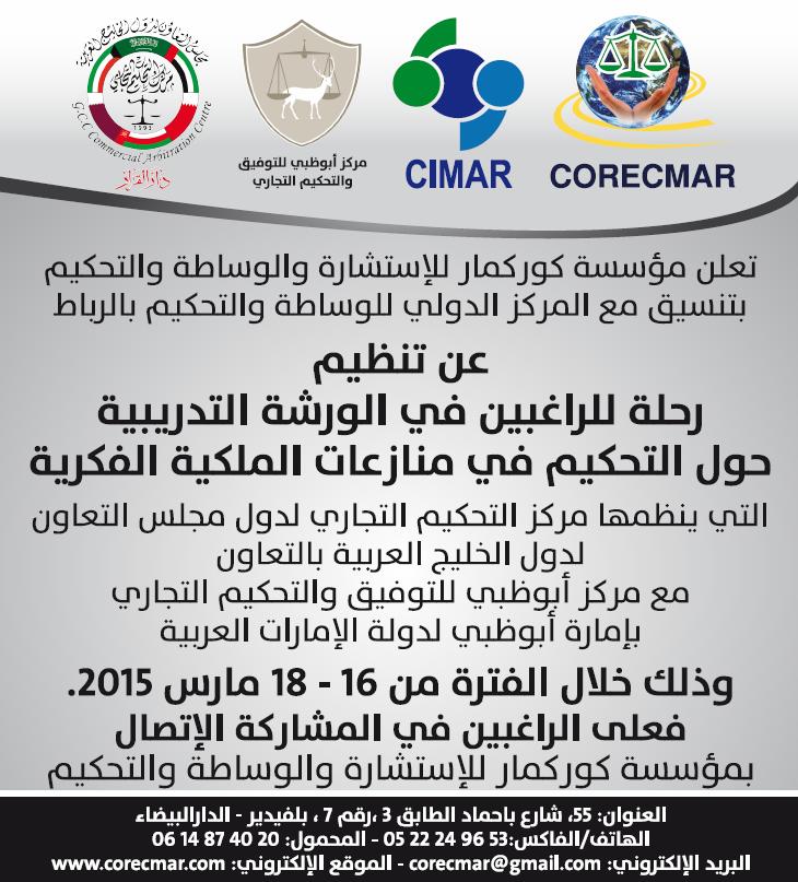 إعلان حول تنظيم رحلة خاصة بالراغبين للمشاركة في الورشة التدريبية حول التحكيم في منازعات الملكية الفكرية التي ستنظم بأبوظبي في الفترة الممتدة من 16 إلى  18 مارس 2015