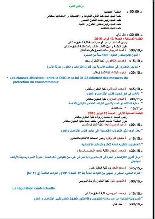 """كلية العلوم القانونية والاقتصادية والاجتماعية بمكناس: ندوة بعنوان """"مئوية صدور قانون الالتزامات والعقود"""" يومي 13 و 14 فبراير 2015"""