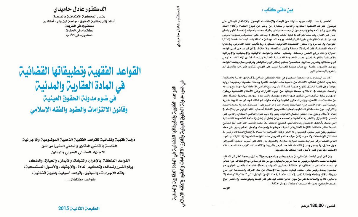 صدر للدكتور عادل حاميدي طبعة جديدة لمؤلفه القواعد الفقهية و تطبيقاتها القضائية في المادة العقارية والمدنية في ضوء مدونة الحقوق العينية وقانون الالتزامات والعقود والفقه الإسلامي، وذلك بعد نفاذ الطبعة الأولى.
