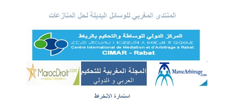 بلاغ حول تأسيس المنتدى المغربي للوسائل البديلة لحل المنازعات.