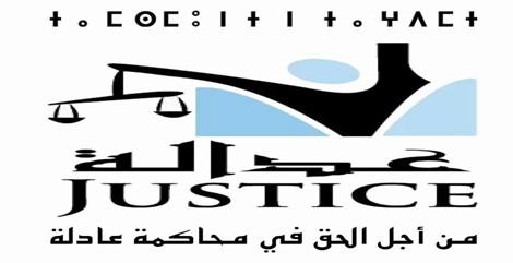 جمعية عدالة: برنامج وأرضية الندوة الوطنية حول: الحركة الجمعوية الحقوقية بالمغرب: الأدوار و التحديات المستقبلية التي ستنظم بمدينة مراكش يومي 20-21 فبراير 2015.